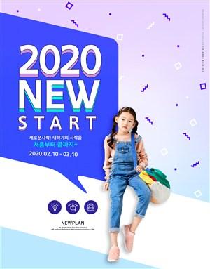 2020新学期开学季招生培训海报模板