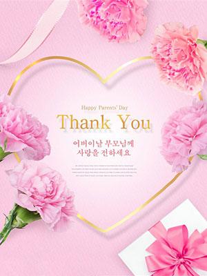唯美粉色爱心康乃馨母亲节海报素材模板