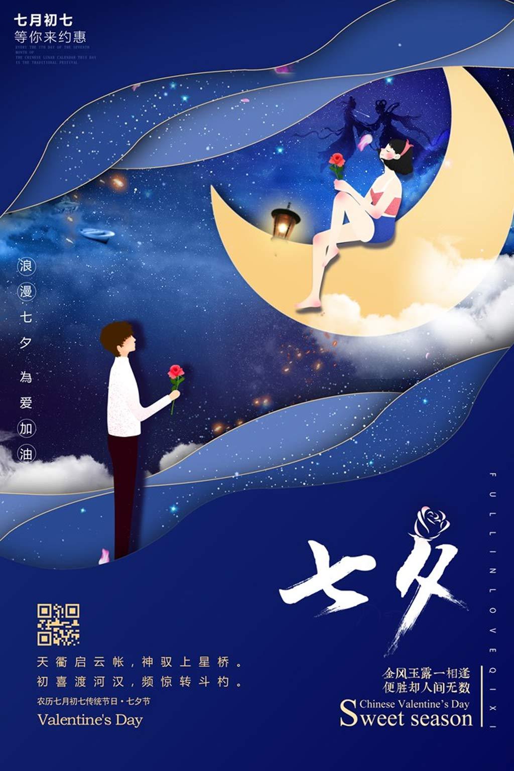 大气蓝色七夕节日宣传海报