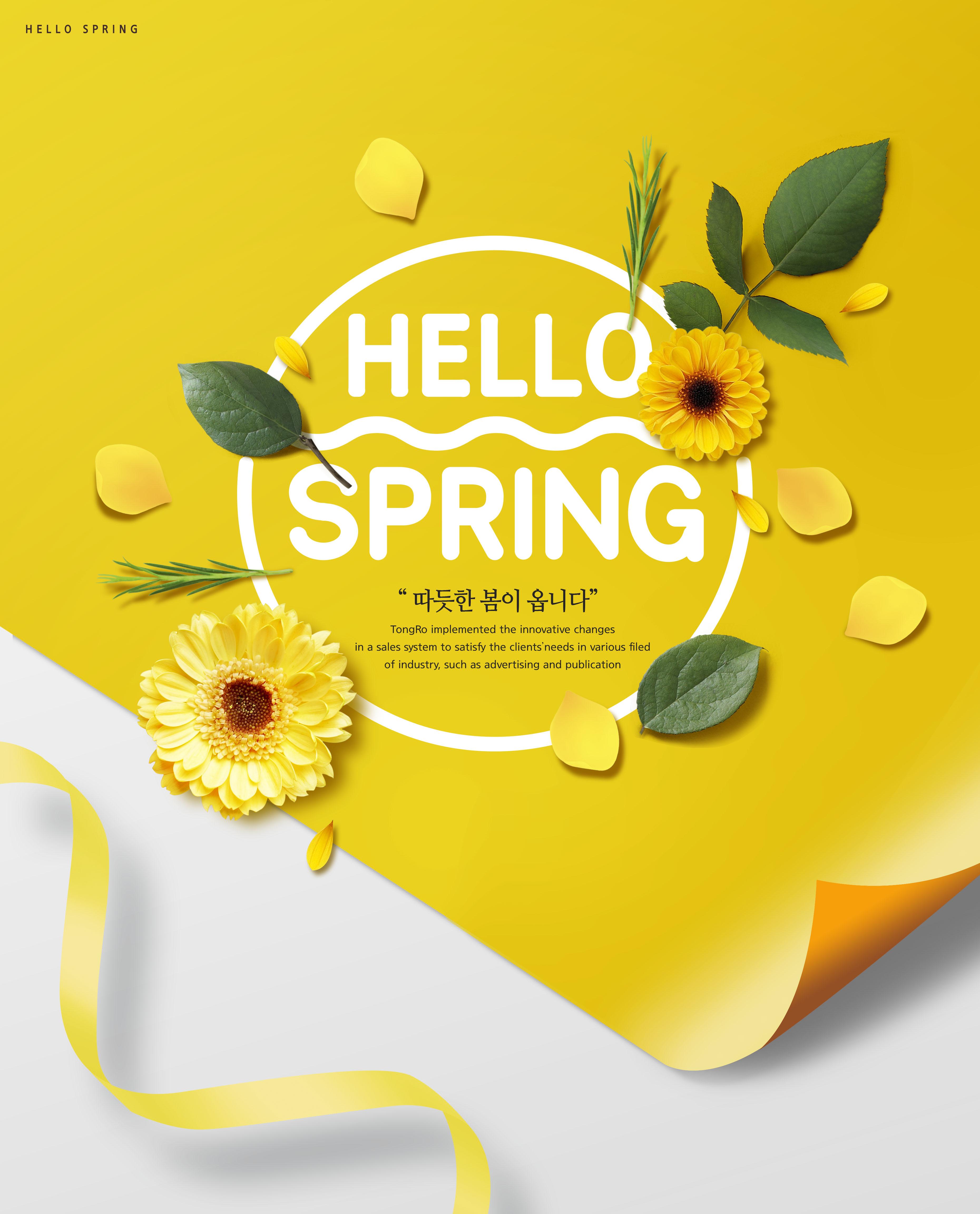 暖黄小雏菊春季促销广告海报模板
