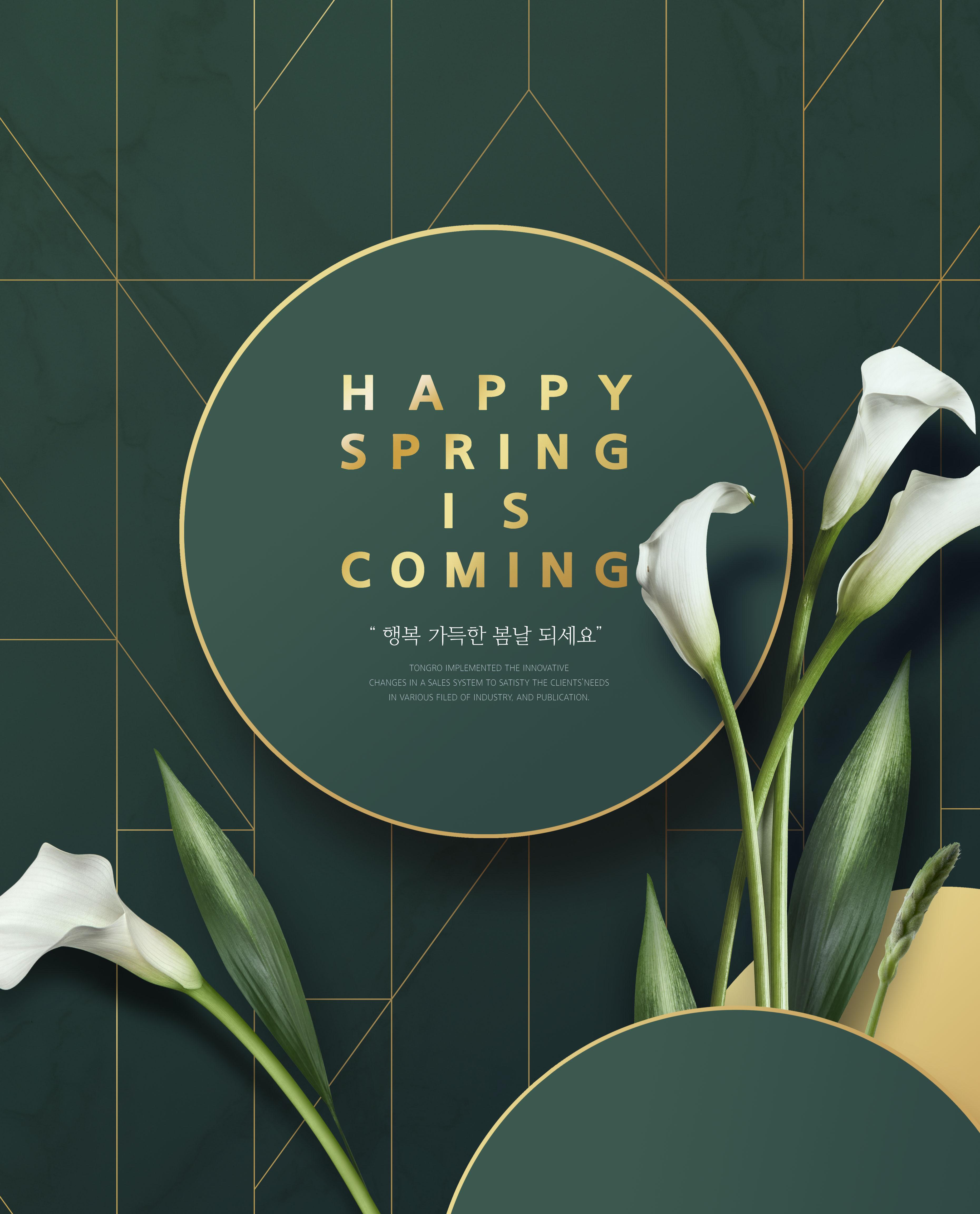 高档百合花绿背春季促销海报模板