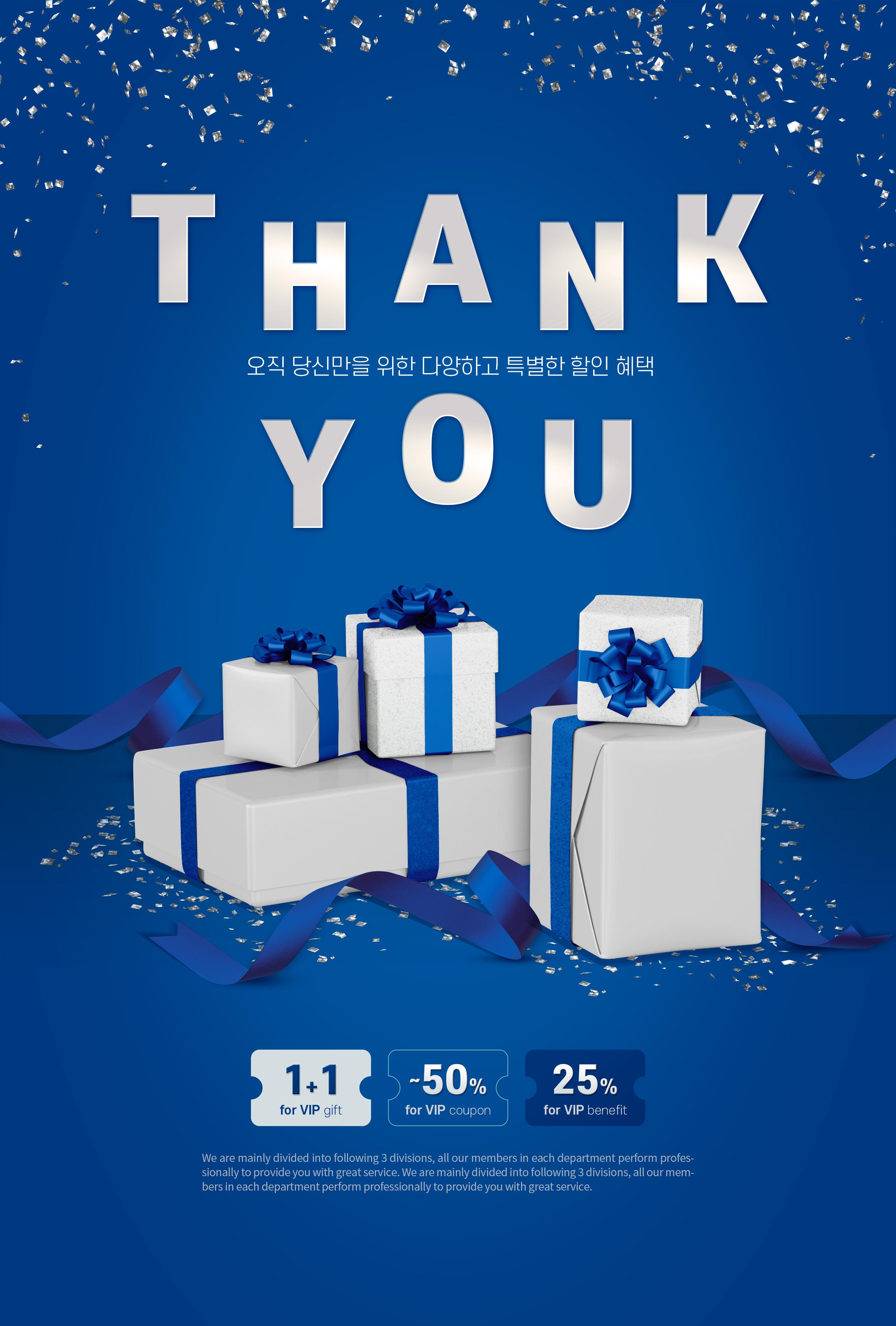 精致蓝色感谢你礼盒促销海报模板