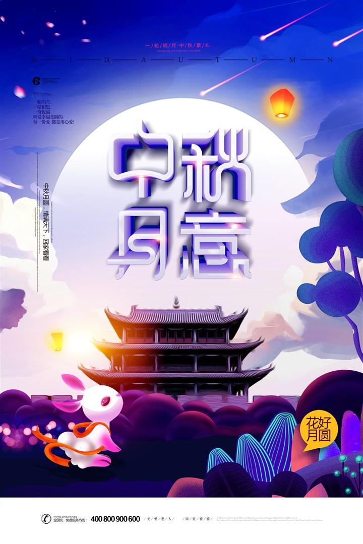 中秋月意中秋节创意海报模板