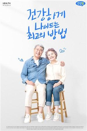 温馨依靠彼此老年夫妇家庭健康检查宣传海报