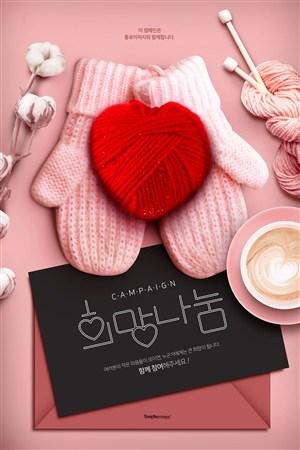 温馨爱心毛线手套情人节感恩节海报模板