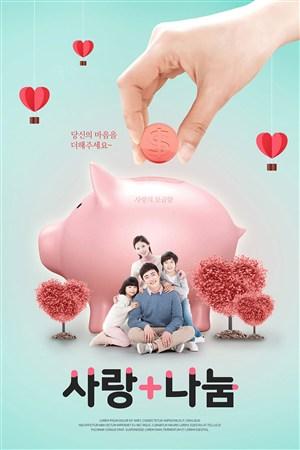 爱心猪猪储钱罐家庭情人节感恩节海报