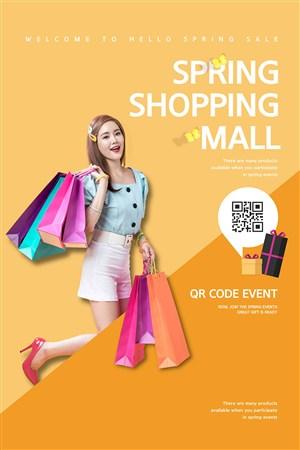 美女购物商场促销海报模板