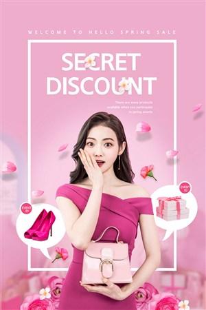时尚粉红美女购物促销海报模板