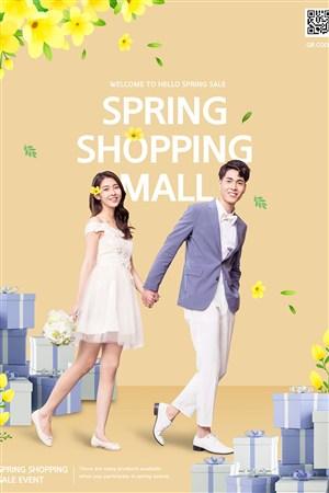 时尚情侣春季商场购物促销海报模板