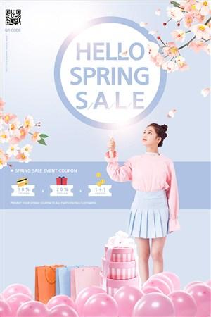 甜美美女送好礼商场春季促销海报模板