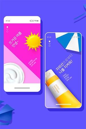 糖果色时尚app广告设计护肤品手机端购物模板