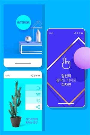 糖果色时尚app广告设计蓝色调背景模板