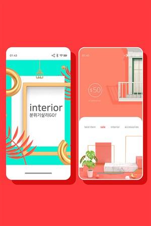 糖果色时尚app广告韩国设计界面模板