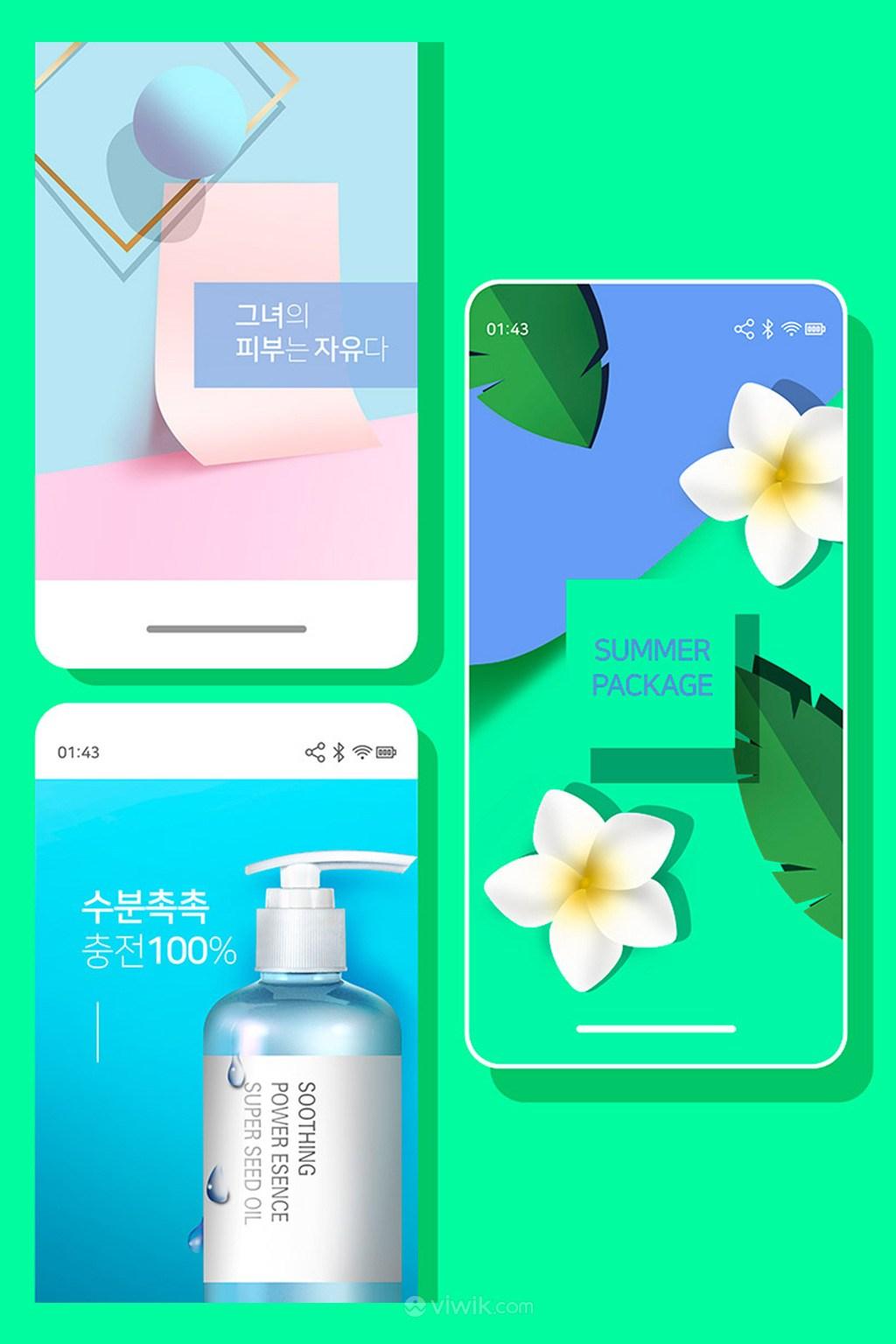糖果色时尚app广告日用品设计模板