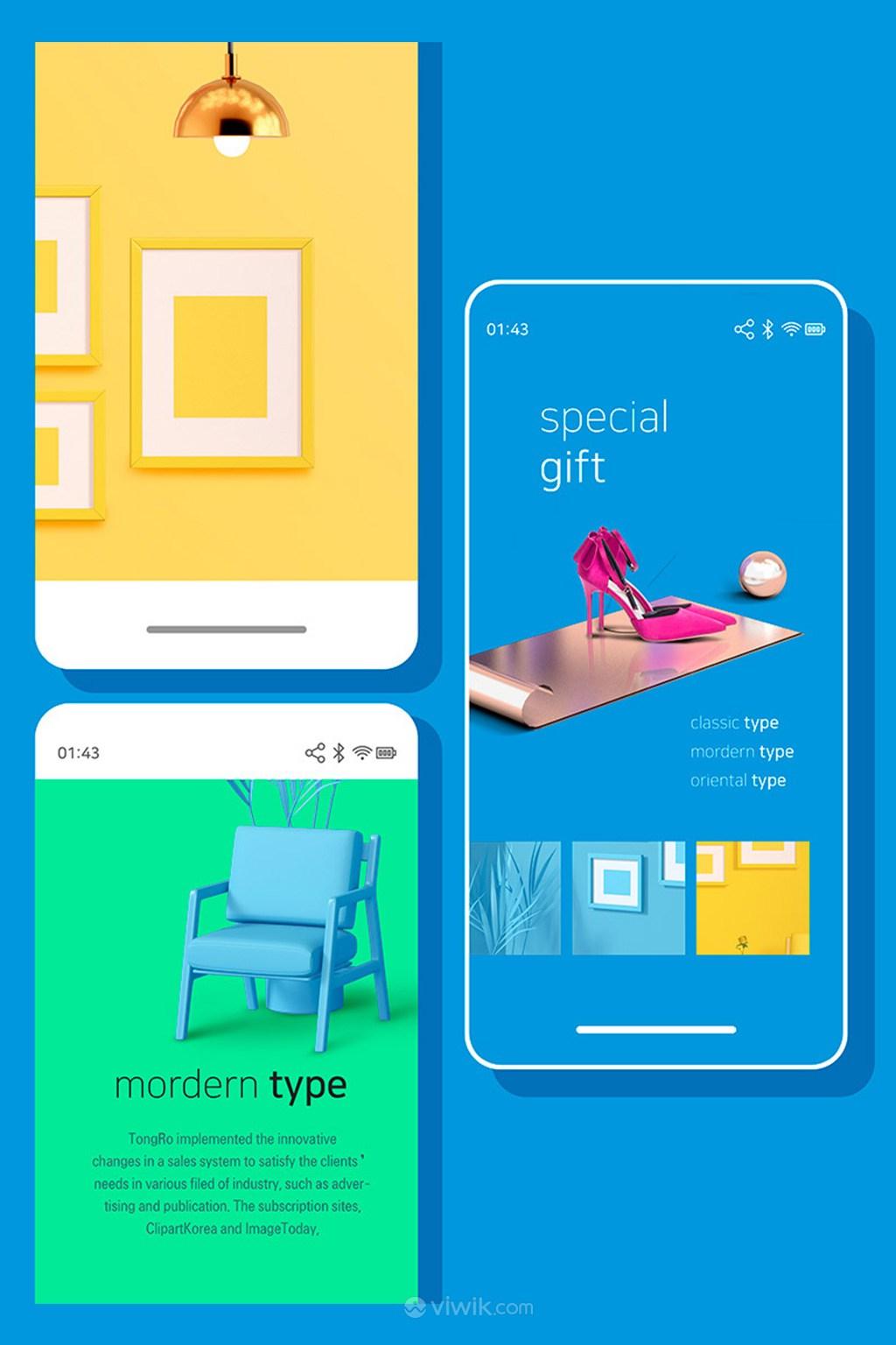 糖果色时尚app广告设计