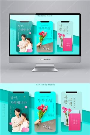 粉蓝新婚夫妻感恩节app移动端广告海报