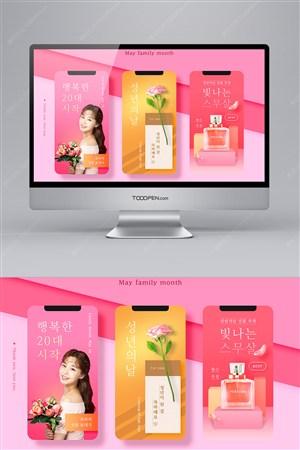 粉玫瑰色感恩节app移动端广告海报