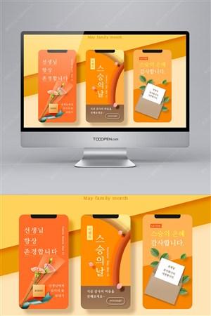 橘子汽水色彩风格感恩节app移动端广告海报