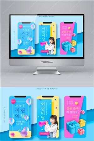 感恩节app移动端广告海报