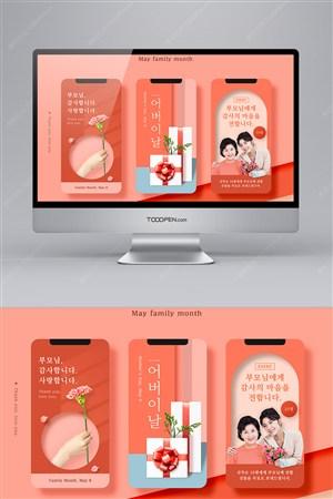 感恩节app手机移动端广告海报