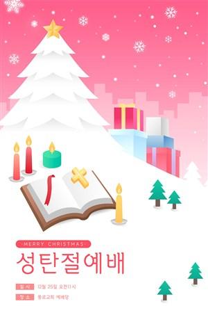 手绘雪山圣诞树礼物欢庆圣诞节海报模板