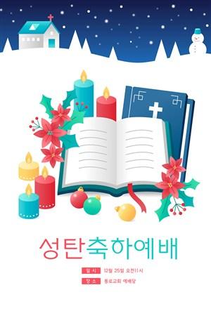 笔记本圣诞装饰欢庆圣诞节插画海报模板