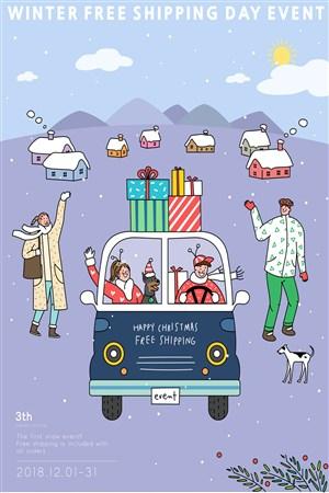 手绘开车送礼物圣诞节海报插画模板
