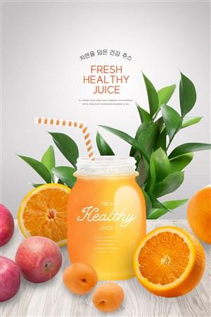 鲜美橙汁水果饮品海报设计模板