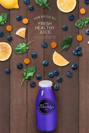 美味蓝莓果汁饮品海报设计模板