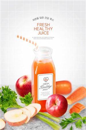 养生胡萝卜苹果果汁饮品海报设计模板