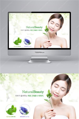 植物滋养美女美容护肤网页