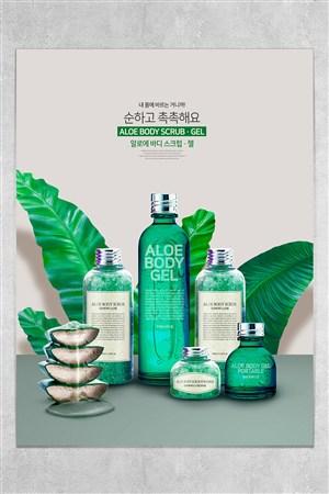 清新天然植物精华护肤品海报广告模板