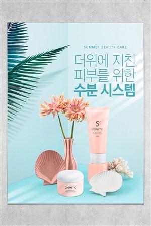 海洋贝壳精华SPA护肤品海报广告模板