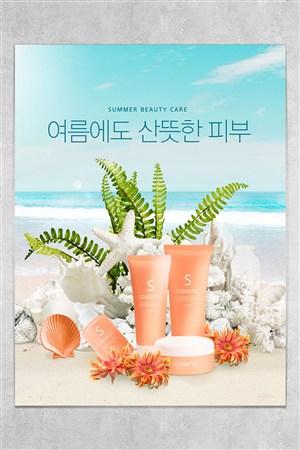 夏季海洋精华乳液SPA护肤品海报广告模板