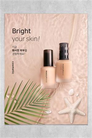 夏季沙滩防晒粉底SPA护肤品海报广告模板