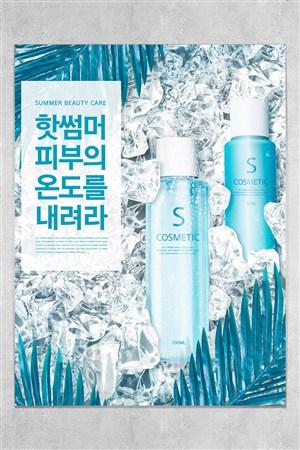 夏季冰泉精华水乳液SPA护肤品海报广告模板