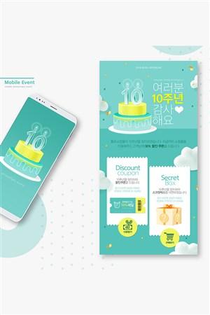 绿色生日蛋糕手机端圣诞促销手机扫码分享海报