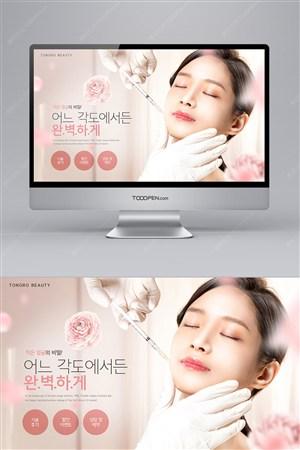 美女美容护肤玻尿酸美容针医美网页网站模板海报素材