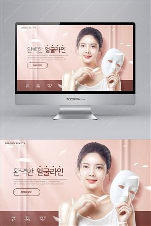 美女美容面膜保养护肤海报素材网站模板