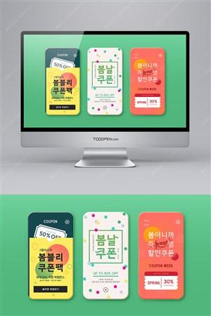 半折优惠券韩国手机app全屏广告模板