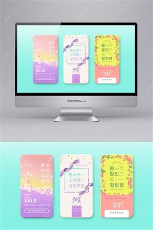 唯美春季优惠折扣手机券app全屏广告模板