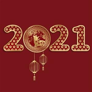 2021年新年金色剪纸文字素材