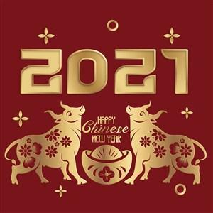 2021年新年金牛剪纸文字素材