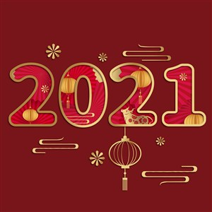 2021年吉祥喜庆牛年新年文字素材
