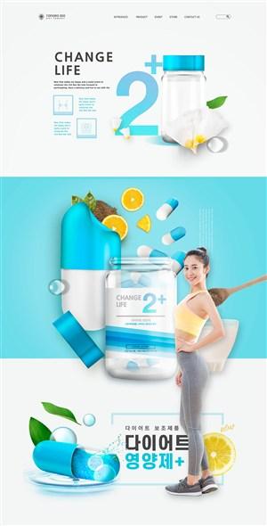 健身减肥保健品促销网页