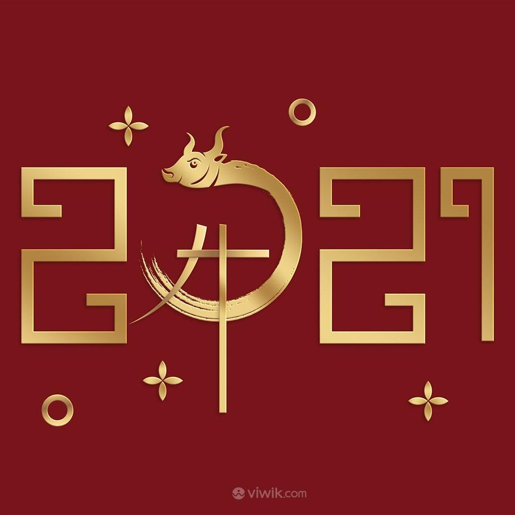 2021年新年金色艺术文字素材