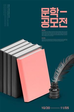 创意文艺书籍羽毛笔教育宣传海报模板
