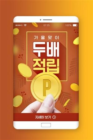 金币2021韩国折扣优惠界面模板