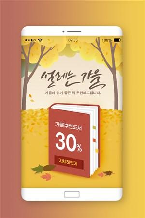 韩国折扣券3折优惠移动促销手机端界面模板