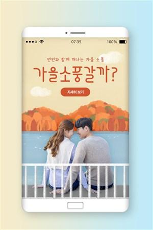 2021韩国情侣移动端手机app界面模板